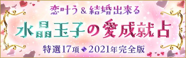恋占う&結婚できる 水晶玉子の愛成就占 特選17項◆2021年完全版