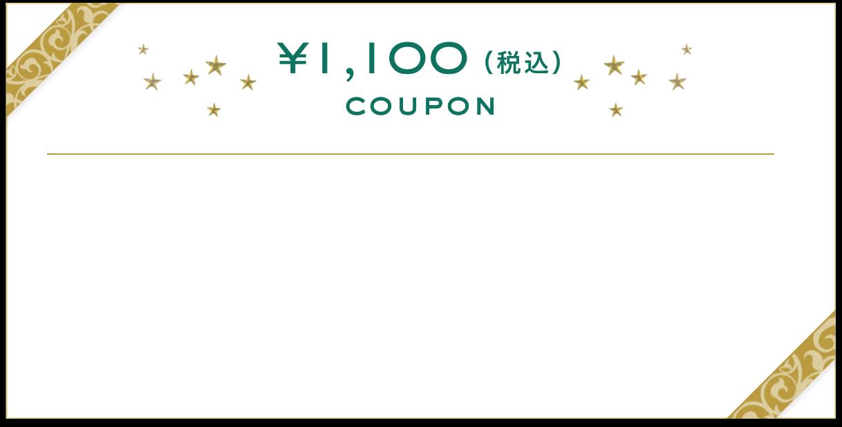 1100円クーポン