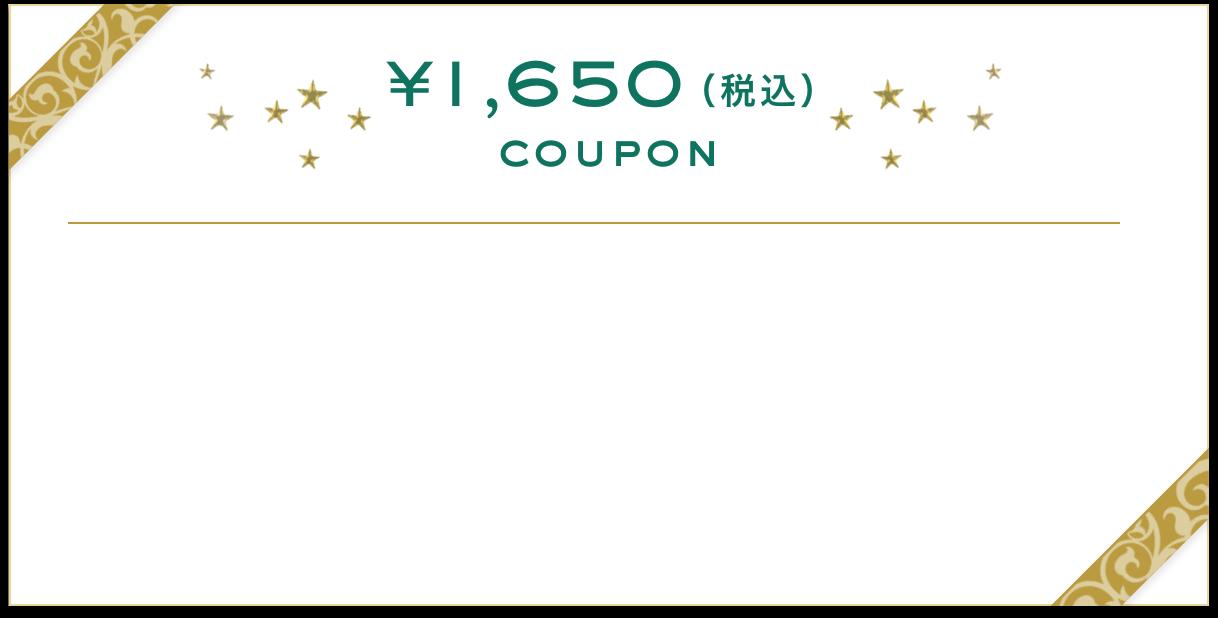 1650円クーポン