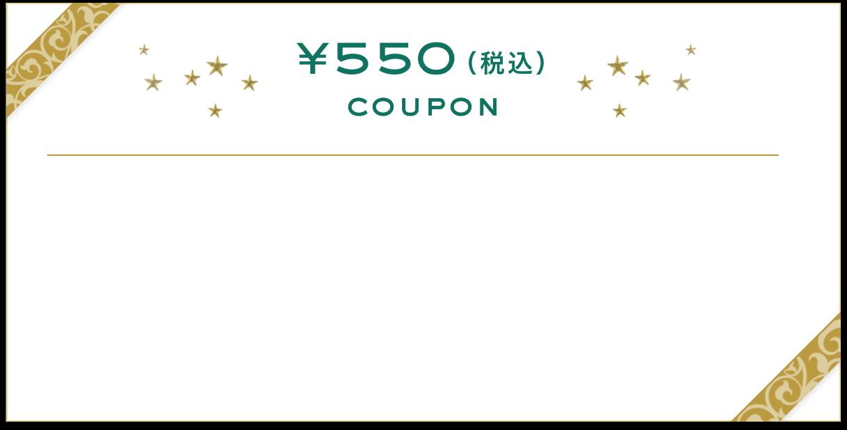 550円クーポン