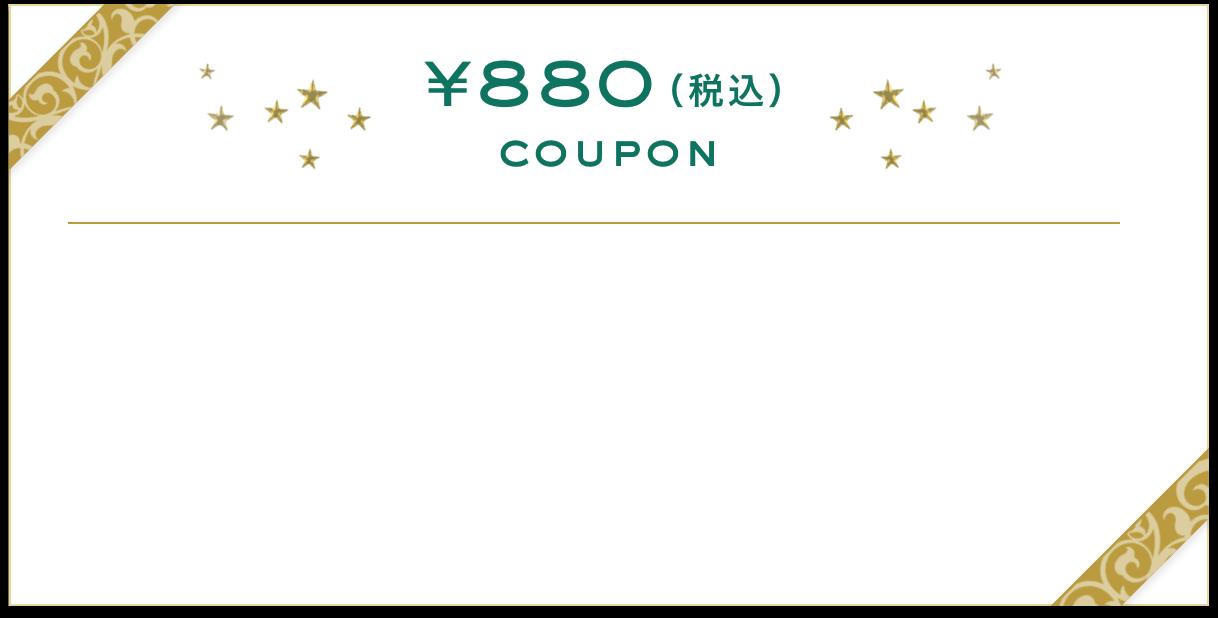 880円クーポン