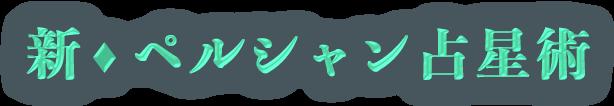 新◇ペルシャン占星術