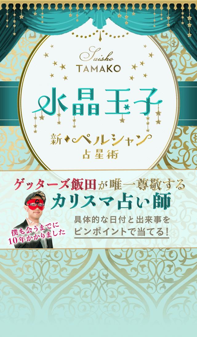 水晶玉子◇新ペルシャン占星術 ゲッターズ飯田が唯一尊敬するカリスマ占い師