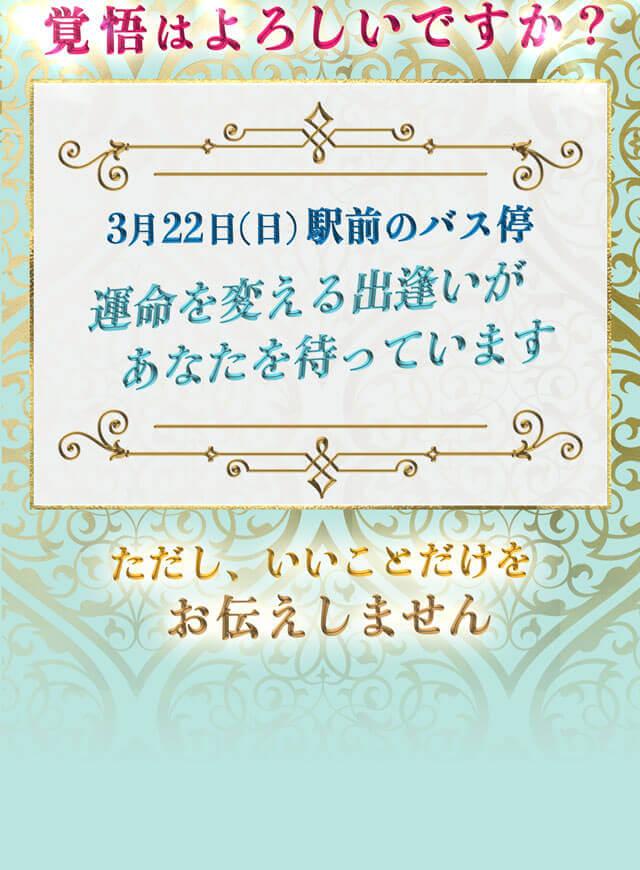 運命に偶然はありません 3月22日(金)駅前のバス停 運命を変える出逢いがあなたを待っています