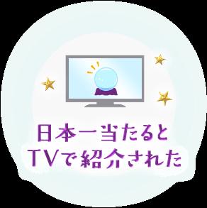 日本一当たるとTVで紹介された