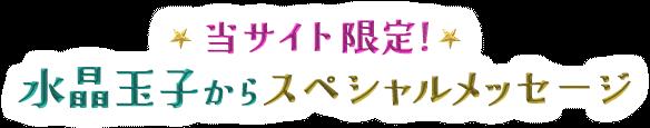 当サイト限定!水晶玉子スペシャルメッセージ