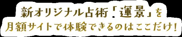 新オリジナル占術「運景」を月額サイトで体験できるのはここだけ!