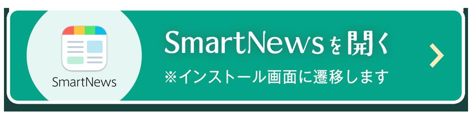 SmartNewsを開く
