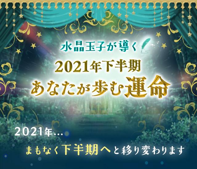 水晶玉子が導く 2021年下半期 あなたが歩む運命