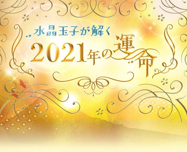 水晶玉子が解く2021年の運命